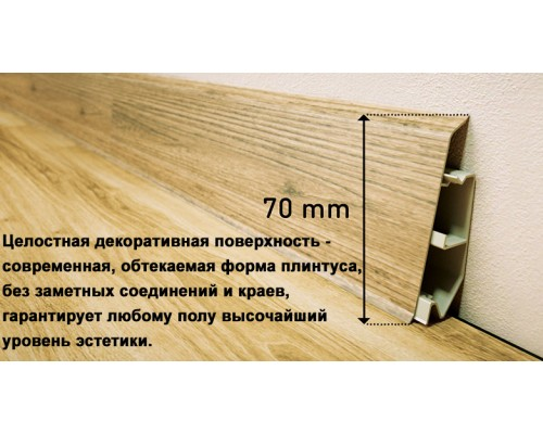 Плинтус Korner Eva 70