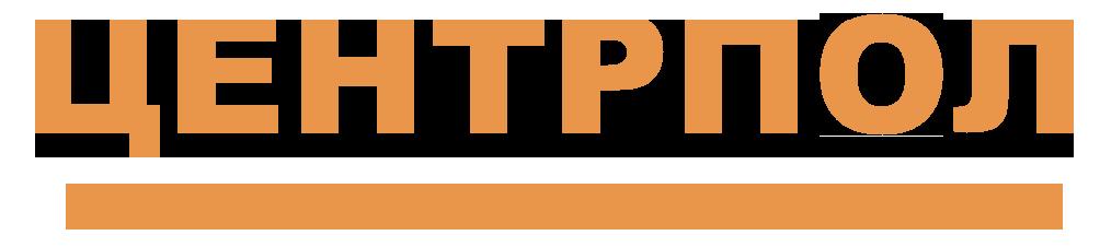 ЦентрПол
